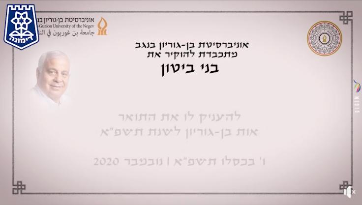 """טקס הענקת אות בן גוריון תשפ""""א"""
